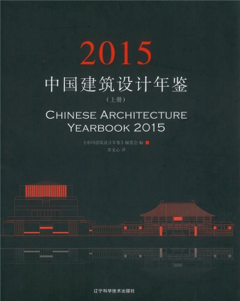 2015 Architecture Yearbook